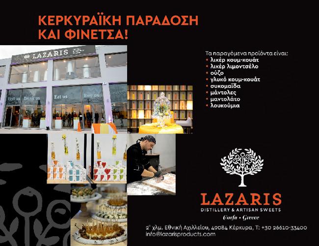 Ενημερωθείτε για την Κερκυραϊκή παράδοση και φινέτσα μέσω του Lazaris στο mykerkyra.com