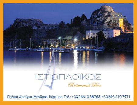 Ενημερωθείτε για το Ιστιοπλοϊκό Restaurant Bar μέσω του mykerkyra.com