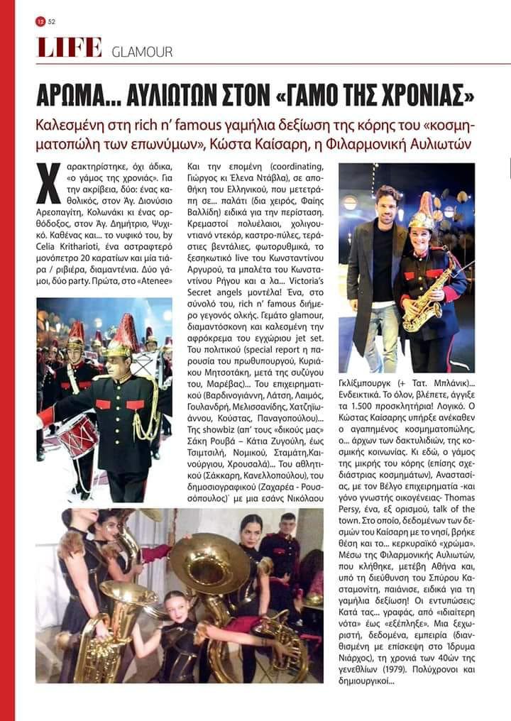 Avliotes Philharmonic Corfu mykerkyra.com