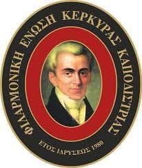 Kapodistrias Philharmonic mykerkyra.com