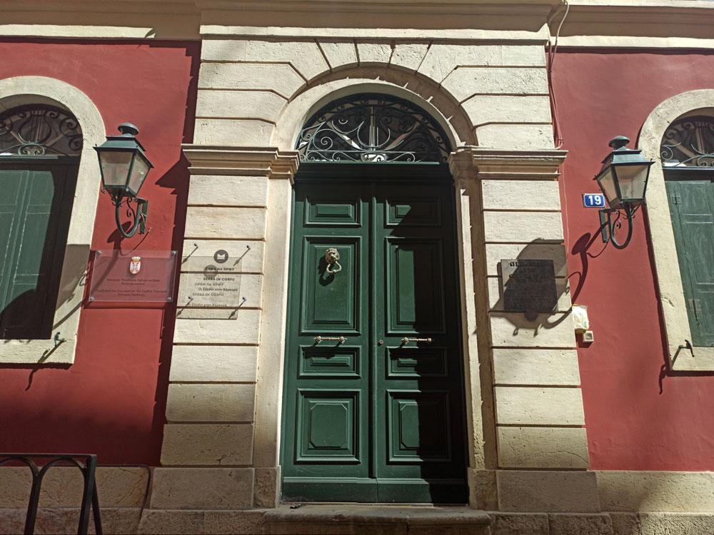 Σέρβικο Μουσείο